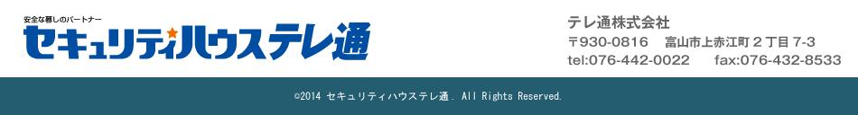 防犯のデパートセキュリティハウステレ通 富山県