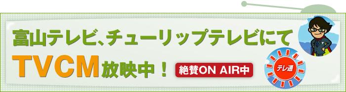 富山テレビ、チューリップテレビにてTVCM放映中!